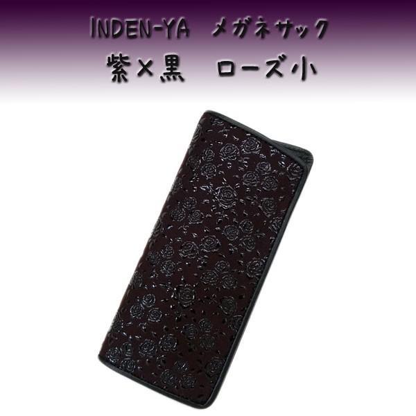 印傳屋 印伝 メガネサック 4203  紫地鹿革 黒漆 ローズ小柄