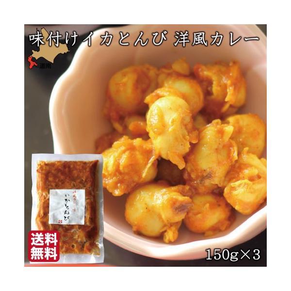 お歳暮 いか とんび 珍味 味付 洋風カレー味 150g×3 いかとんび イカ くちばし 麹 おつまみ 酒の肴 福島町 ヤマキュウ西川水産 送料無料