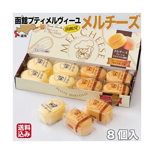 お中元 チーズケーキ メルチーズ (8個入 プレーン×4 生キャラメル風味×4) 北海道 スイー ギフト 一口 レアチーズ 函館 プティ・メルヴィーユ 送料無料