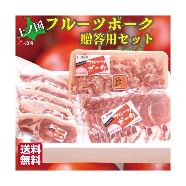 ギフト 豚肉 ギフト 北海道 フルーツポーク 1kg 3種詰め合わせ ロース しゃぶしゃぶ すき焼き 豚 ポーク ささなみ ご当地豚 冷凍 送料無料