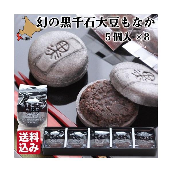 お中元 富貴堂 幻の黒千石大豆もなか 5個入×8 化粧箱付 おまとめ買い