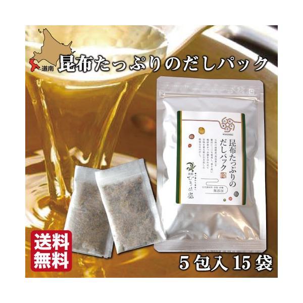 だしパック 無添加 国産 メール便送料無料 北海道産 昆布 高級出汁パック (8g×5p)×15セット 函館ひろめ堂 産地直送 出汁 だし汁 真昆布