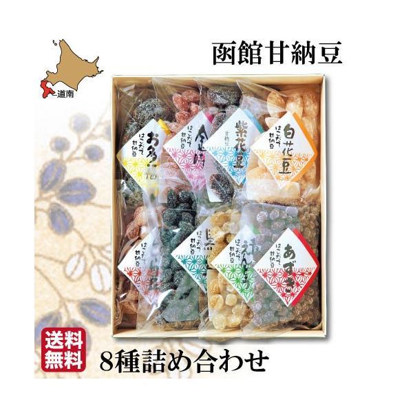 お中元 甘納豆 8種 詰め合わせ 3箱  ギフト セット 送料無料