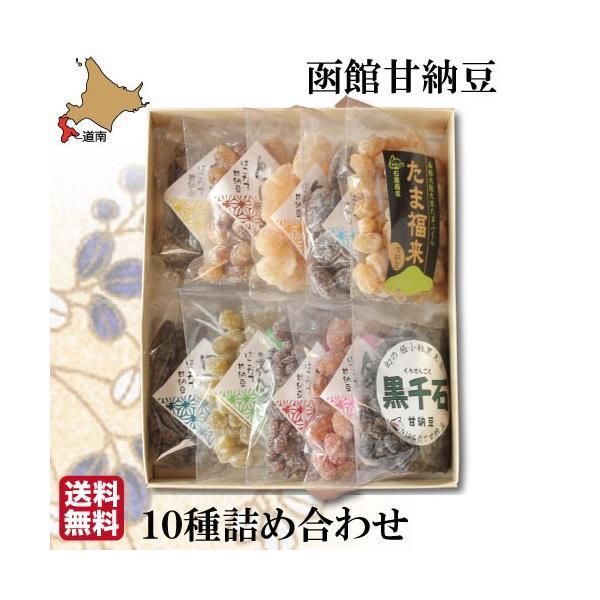 お歳暮 ギフト 甘納豆 10種 詰め合わせ ギフト セット 無添加 無着色 石黒商店 北海道スイー ツ  送料無料 和菓子