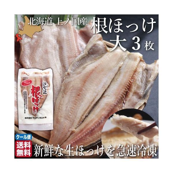 ほっけ 北海道 開き 大サイズ 3尾 魚 生冷凍 通販 国産 上ノ国 根ほっけ ホッケ 脂 肉厚 干物ではなく生を急速冷凍 送料無料