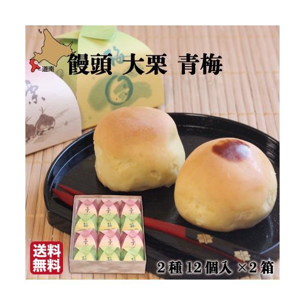 お中元 饅頭 大栗 青梅 12個(各6)×2箱 函館 菓々子(かかし) 北海道 和菓子 法事 おまとめ買い