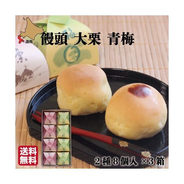 お中元 饅頭 大栗 青梅 8個(各4)×3箱 函館 菓々子(かかし) 北海道 和菓子 法事 おまとめ買い