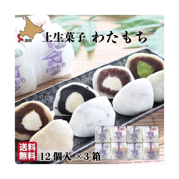 敬老の日 生クリーム大福 わたもち 60g×12個×3箱 函館 菓々子(かかし) 北海道 和菓子 冷凍便 おまとめ買い