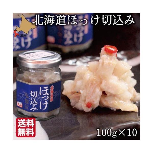 北海道 珍味 ほっけ 切込み 1kg (100g×10瓶) 函館 生珍味 おつまみ 男子 郷土食 人気 丸心 (マルシン) ご当地 送料無料