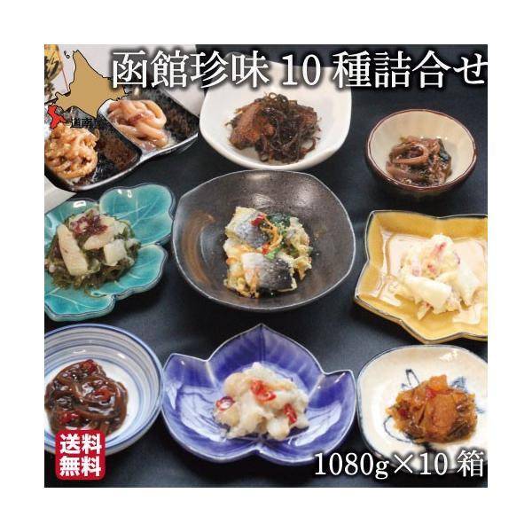 お中元 珍味10種詰め合せ 1030g×10 北海道 函館 塩辛 松前漬け つまみ 贈り物 ギフト 丸心 マルシン
