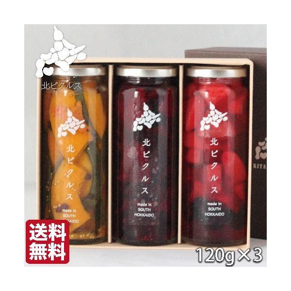 お中元 北ピクルス 無添加 北海道 3本セット (120g/瓶) かぼちゃ ビーツ りんご  ギフト 農家直送野菜 送料無料