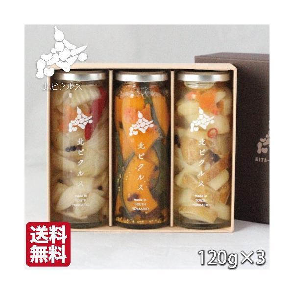 お中元 北ピクルス 無添加 北海道 3本セット (120g/瓶) かぼちゃ じゃがいも 玉ねぎ  ギフト 農家直送野菜 送料無料