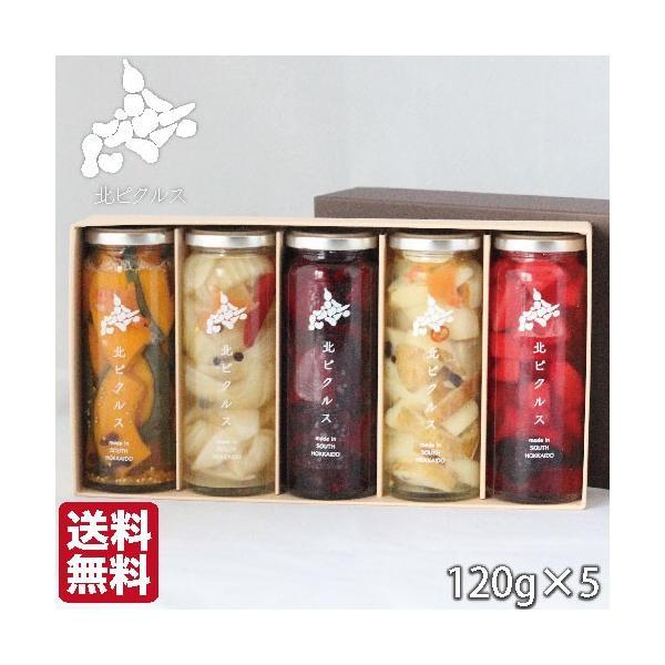 お中元 北ピクルス 無添加 北海道 5本セット (120g/瓶) かぼちゃ ビーツ りんご じゃがいも 玉ねぎ  ギフト 送料無料
