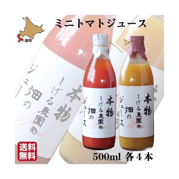 ミニトマトジュース 北海道産 500ml×8本 (各4本) セット アイコ ミニトマト しげる農園 直送 産直 フルーツ カラートマト 赤 黄 ギフト お祝い お返し 贈り物