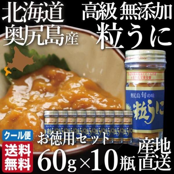 北海道 奥尻島 粒うに 600g (60g×10瓶)  無添加 ミョウバン不使用 送料無料 産地直送 産直 お取り寄せ ウニ