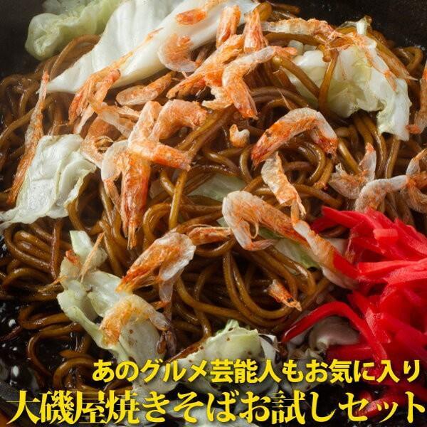 < 大磯屋の昔ながらの焼きそば5人前(特製ソース、桜えびプレゼント!)>【冷凍便/同梱可】