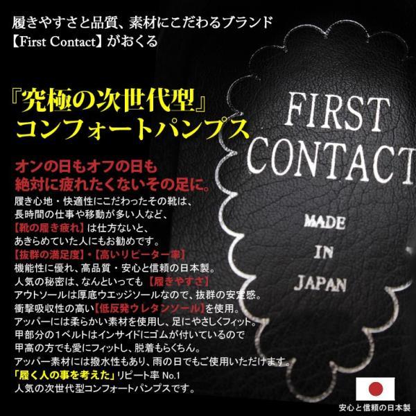 日本製 FIRST CONTACT/ファーストコンタクト 厚底 コンフォートシューズ パンプス ウェッジソール レインシューズ 6cmヒール 109-39011|s-martceleble|02