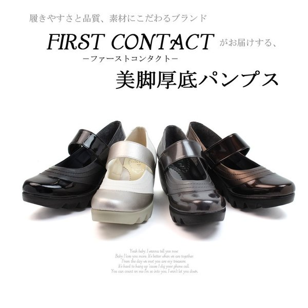 日本製 FIRST CONTACT/ファーストコンタクト 厚底 コンフォートシューズ パンプス ウェッジソール レインシューズ 6cmヒール 109-39011|s-martceleble|03