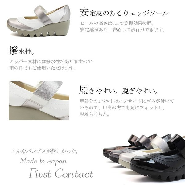 日本製 FIRST CONTACT/ファーストコンタクト 厚底 コンフォートシューズ パンプス ウェッジソール レインシューズ 6cmヒール 109-39011|s-martceleble|05