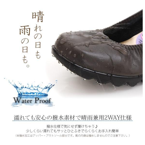 日本製 FIRST CONTACT ファーストコンタクト ウェッジソール パンプス 痛くない レディース ヒール 厚底 撥水 コンフォートシューズ 2way 109-39056