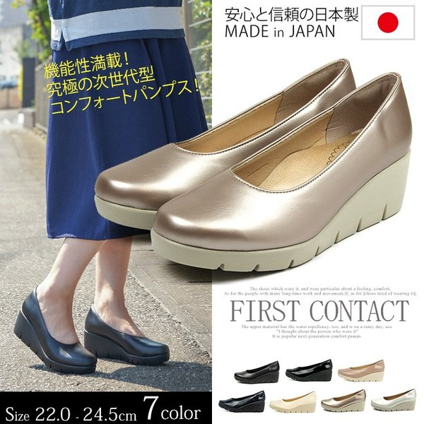 FIRSTCONTACT日本製ウェッジソールパンプスレディース歩きやすい黒コンフォートシューズヒール冠婚葬祭靴オフィスパンプス疲