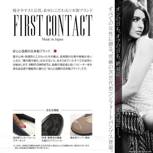 日本製 FIRST CONTACT ソフト ストレッチ パンプス 痛くない レディース 黒 白 歩きやすい フラットシューズ ローヒール コンフォートシューズ 109-39800|s-martceleble|02