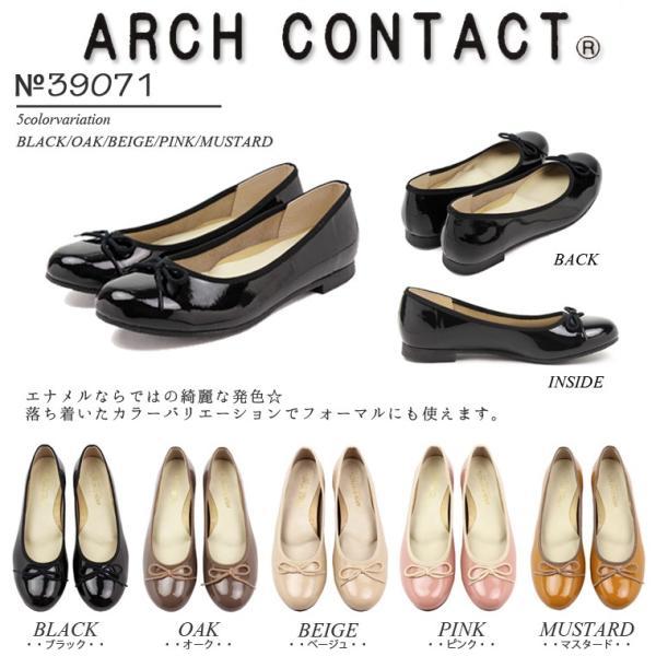 日本製 ARCH CONTACT/アーチコンタクト バレエシューズ フラットシューズ パンプス ローヒール コンフォートシューズ 低反発1.5cmヒール 109-39071-72-73-74