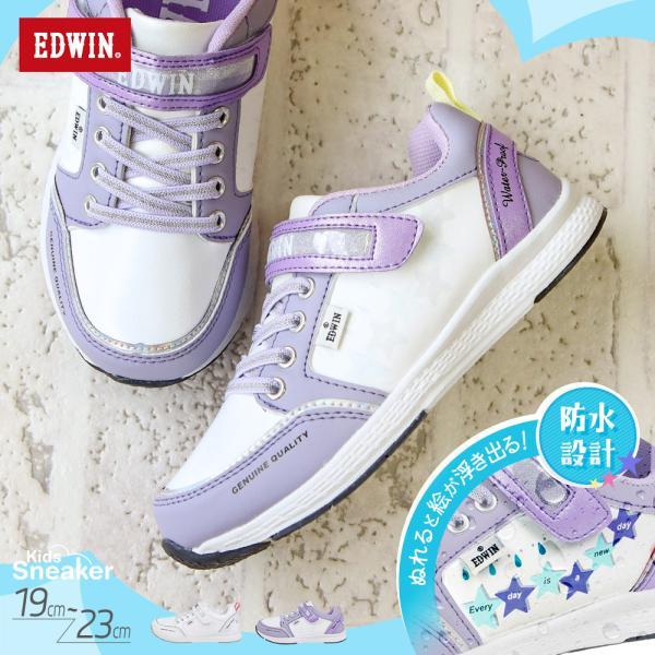 エドウィン スニーカー キッズ 白 防水 ジュニア 女の子 ベルクロ ゴム紐 子供靴 通学 歩きやすい 雨 ホワイト パープル 紫 白 3591