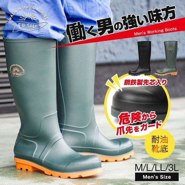 FU-SOLEIL ワークブーツ メンズ おしゃれ 長靴 耐油 作業用長靴 メンズ 鋼鉄製先芯入り 耐油底 耐油長靴 防水 防滑 作業靴 土木 fu5001
