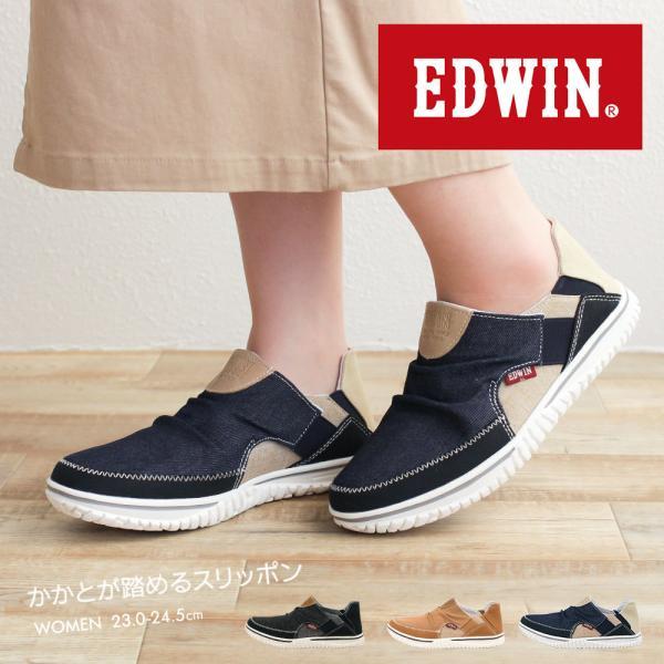 エドウィン スリッポン 2way かかとが踏める レディース クロッグシューズ 歩きやすい 履きやすい 疲れにくい 通勤 通学 黒 ブラック ブラウン ベージュ 4535