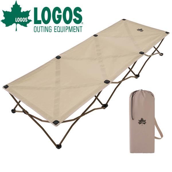 ロゴス LOGOS Tradcanvas コンフォートベッド コット 折りたたみ キャンプ ベッド 軽量 軽い コンパクト ハイコット アウトドアベッド アウトドアコット