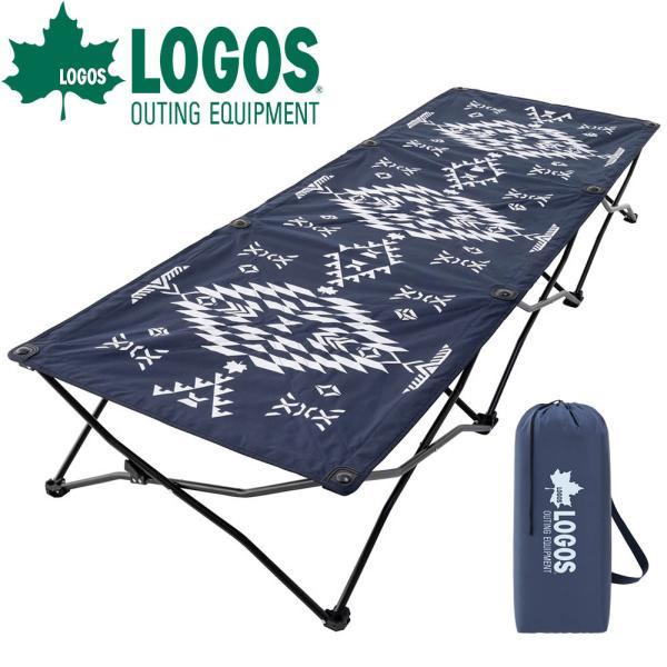 ロゴス LOGOS デザインコンフォートベッド LOGOSLAND コット 折りたたみ キャンプ ベッド 軽量 軽い コンパクト ハイコット アウトドアベッド アウトドアコット