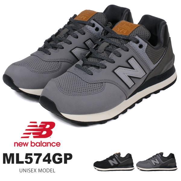 ニューバランス574スニーカーレディース黒メンズジュニア紐運動靴ハイキングウォーキング人気ランニングブラックグレーnewbal