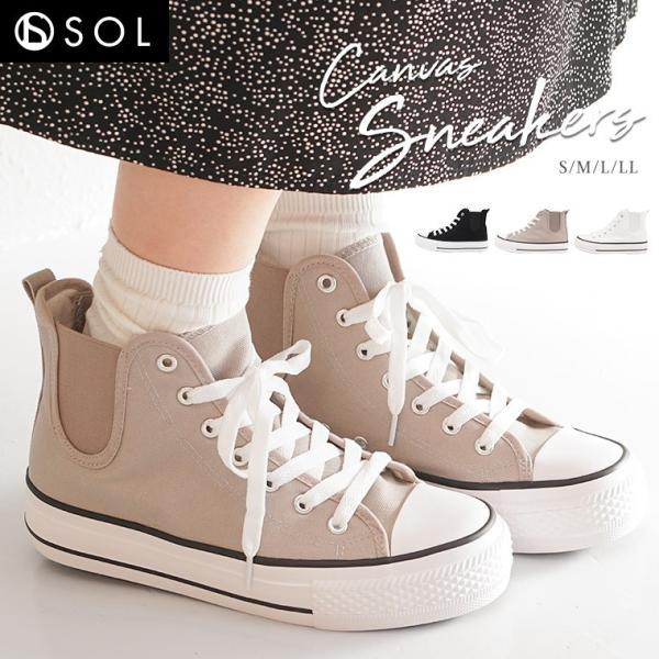 ハイカットスニーカーレディース厚底白サイドゴアキャンバスジュニアシューズ靴歩きやすいシンプル無地ブラック黒ホワイトグレー1987
