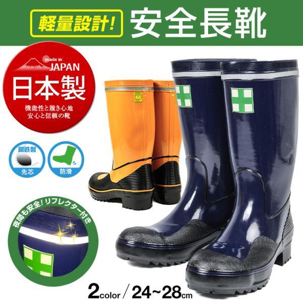 安全長靴 日本製 鋼鉄製先芯入 軽量 ロング 紳士 安全靴 長靴 作業靴 ワークシューズ 防水 防滑 反射板付き リフレクター セーフティーブーツ tohog-anzengomu