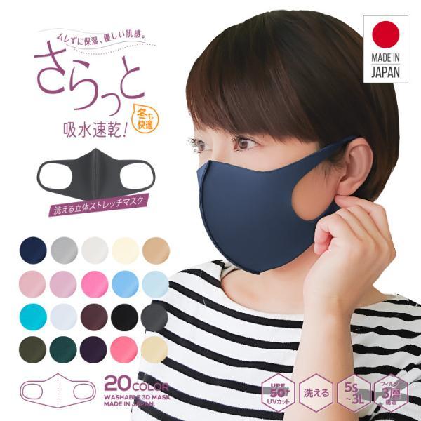 マスク日本製洗える冷感夏用抗菌UVカットウレタンマスク子供キッズメンズレディース大人おしゃれ防塵花粉飛沫接触冷感ウイルス黒ネイビ