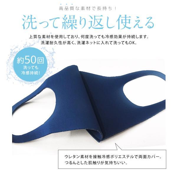 接触冷感 マスク 冷感 日本製 抗菌 洗える UVカット ウレタン 個包装 防塵 花粉 飛沫防止 ウィルス ウイルス 対策 レディース メンズ ジュニア 白 ネイビー|s-martceleble|05