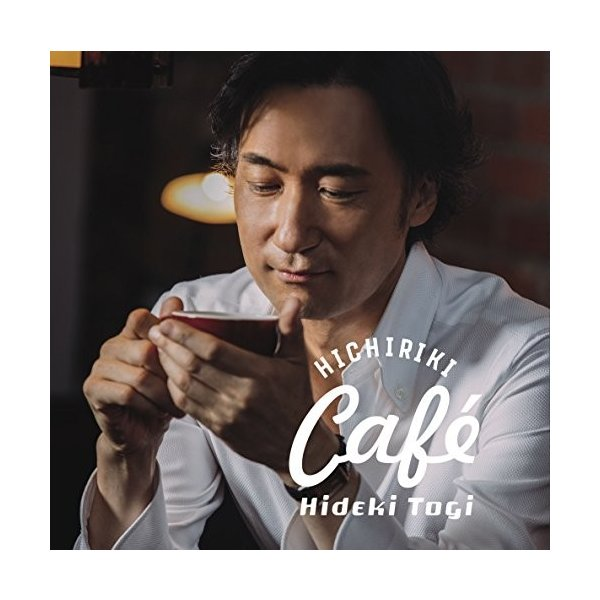 Hichiriki Cafe [CD] 東儀秀樹、 coba、 天倉正敬; 阿部篤志|s-marukyuu
