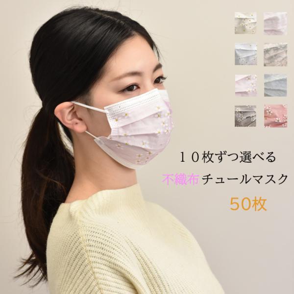 不織布マスクカラー不織布マスク柄選べる50枚10枚ずつ選べる不織布マスク花柄フラワー不織布マスク50枚母の日