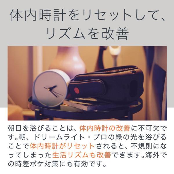 ドリームライト プロ 睡眠 改善 充電式 安眠 ウェアラブル デバイス リラックス 美顔 効果 多機能 セラピー トータルケア アイマスク|s-pln|13