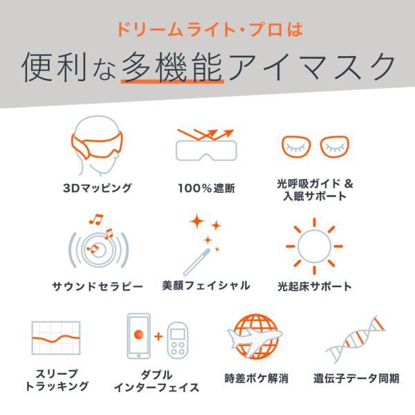 ドリームライト プロ 睡眠 改善 充電式 安眠 ウェアラブル デバイス リラックス 美顔 効果 多機能 セラピー トータルケア アイマスク|s-pln|16