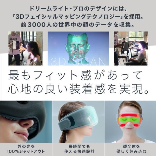 ドリームライト プロ 睡眠 改善 充電式 安眠 ウェアラブル デバイス リラックス 美顔 効果 多機能 セラピー トータルケア アイマスク|s-pln|07