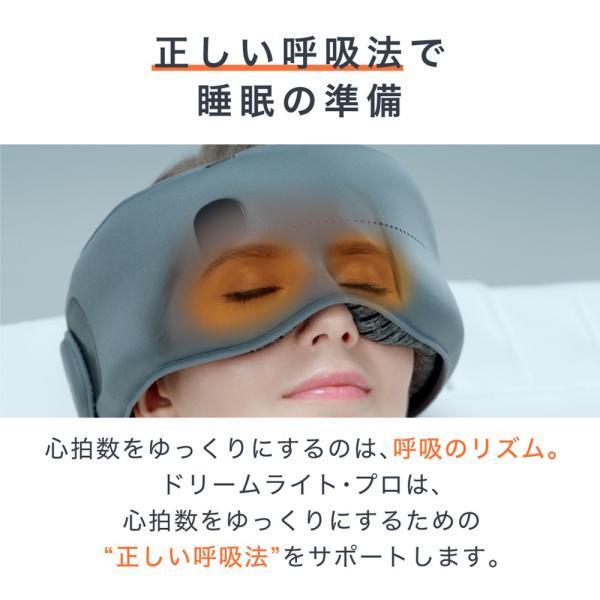 ドリームライト プロ 睡眠 改善 充電式 安眠 ウェアラブル デバイス リラックス 美顔 効果 多機能 セラピー トータルケア アイマスク|s-pln|08