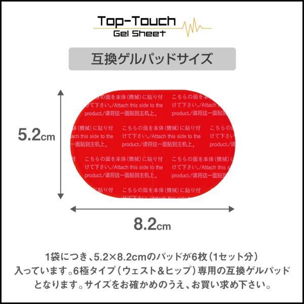 Top-Touch 互換パッド【2セット 12枚入】 もてケア対応互換交換用ゲルパッド ウエスト&ヒップ もてけあ6極対応互換 正規品ではありません s-pln 04