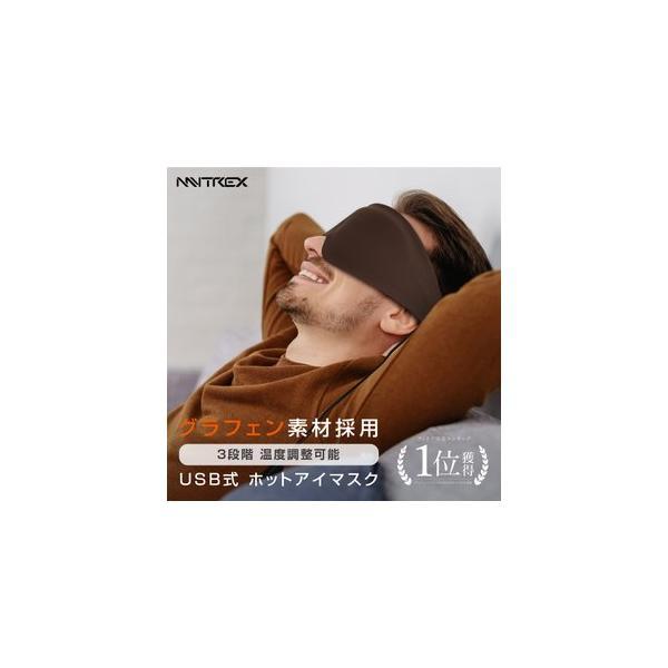 アイマスク ホット 楽天1位 MYTREX ホットアイマスク ananに掲載 USB 遠赤外線 蒸気熱 繰り返し 疲れ目 リラックス 安眠 目 温める グッズ|s-pln