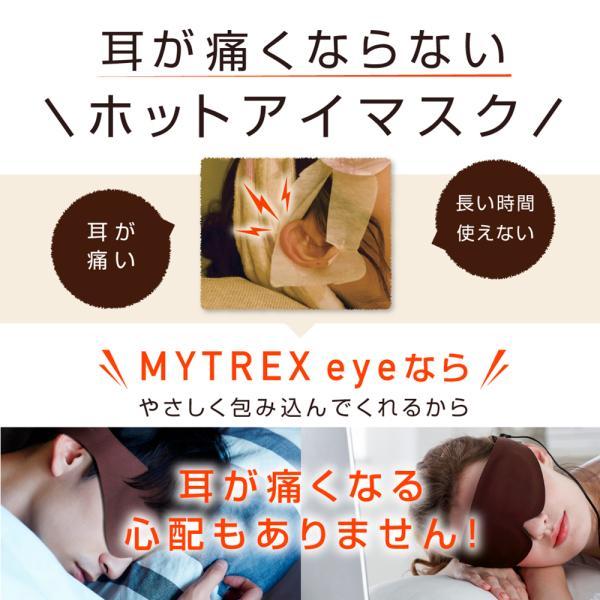 アイマスク ホット 楽天1位 MYTREX ホットアイマスク ananに掲載 USB 遠赤外線 蒸気熱 繰り返し 疲れ目 リラックス 安眠 目 温める グッズ|s-pln|11