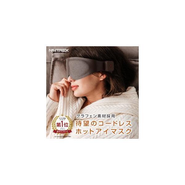 アイマスク ホット コードレス ホットアイマスク MYTREX 遮光 充電 式 繰り返し ananに掲載 遠赤外線 蒸気熱 疲れ目 安眠 目 温める グッズ 送料無料|s-pln