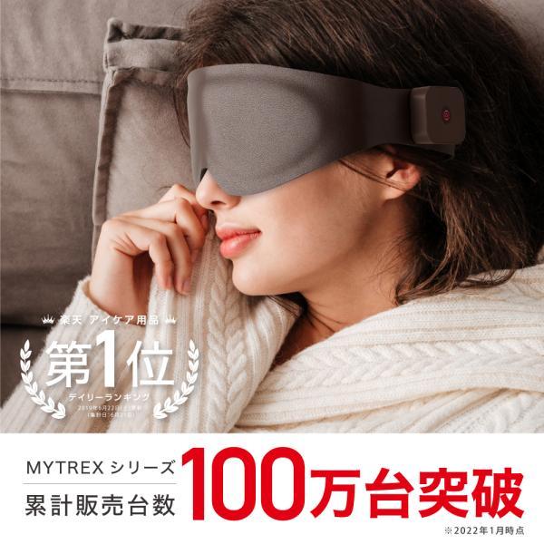 アイマスク ホット コードレス ホットアイマスク MYTREX 遮光 充電 式 繰り返し ananに掲載 遠赤外線 蒸気熱 疲れ目 安眠 目 温める グッズ 送料無料|s-pln|02