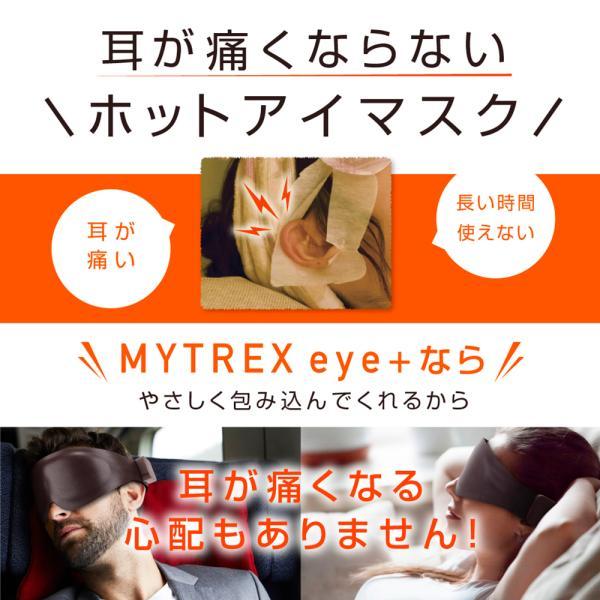 アイマスク ホット コードレス ホットアイマスク MYTREX 遮光 充電 式 繰り返し ananに掲載 遠赤外線 蒸気熱 疲れ目 安眠 目 温める グッズ 送料無料|s-pln|12