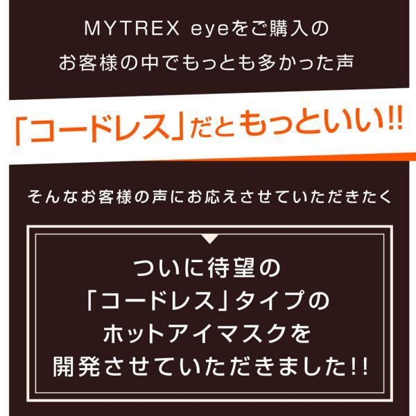 アイマスク ホット コードレス ホットアイマスク MYTREX 遮光 充電 式 繰り返し ananに掲載 遠赤外線 蒸気熱 疲れ目 安眠 目 温める グッズ 送料無料|s-pln|03